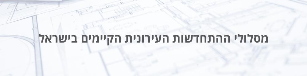 מסלולי ההתחדשות העירונית הקיימים בישראל