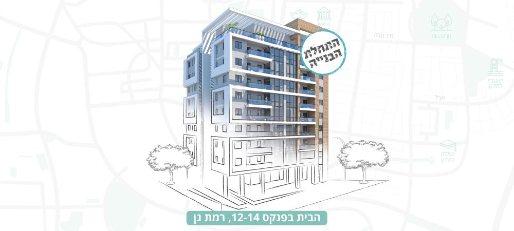 """תמ""""א 38 רמת גן - הבית בפנקס"""