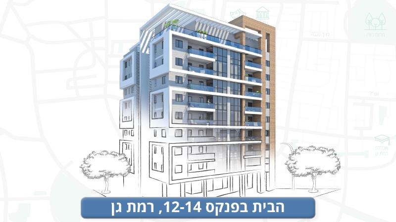 הבית בפנקס רמת גן